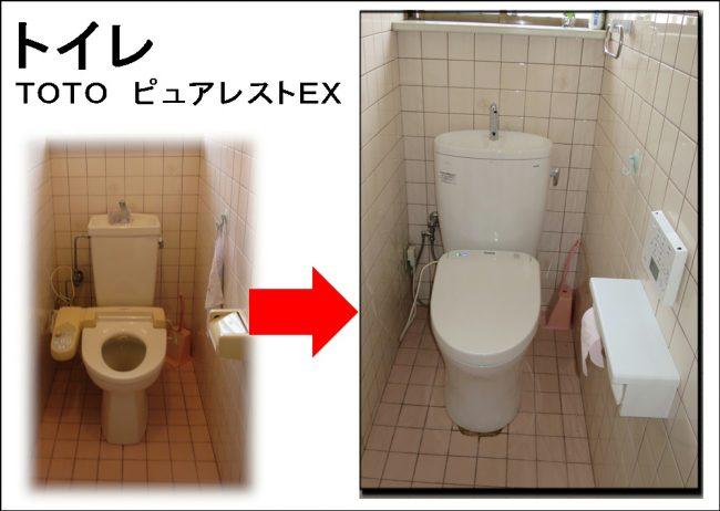 トイレリフォーム枚方 TOTOのピュアレストEX