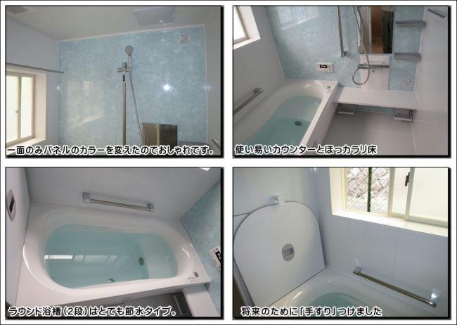 リフォーム寝屋川 在来工法の風呂からユニットバスへ事例
