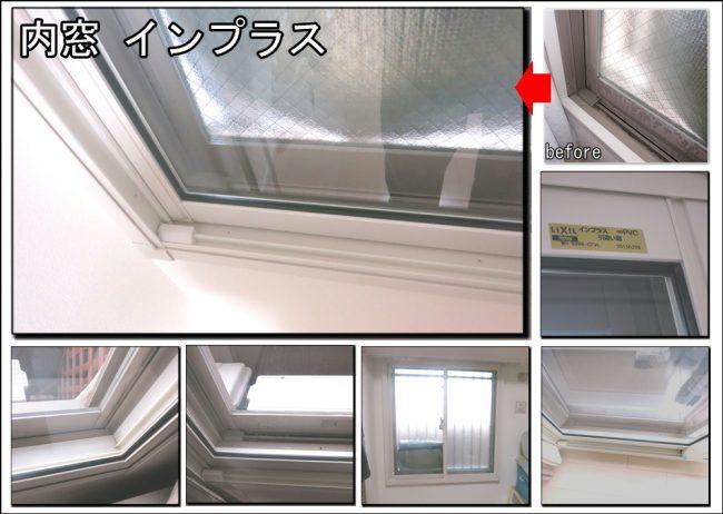 リフォーム寝屋川 内窓インプラス