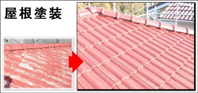 外壁塗装 屋根塗装 モニエル瓦 枚方寝屋川交野