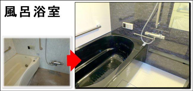 風呂浴室リフォーム リノビオV 枚方寝屋川交野