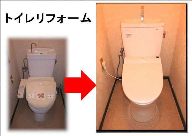 京都八幡市リフォーム トイレリフォーム