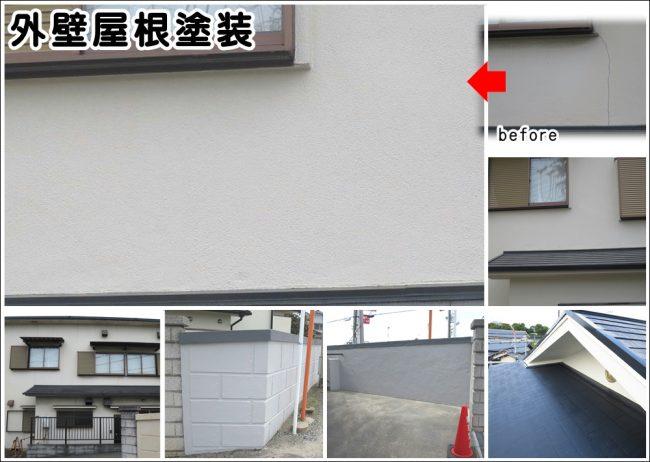 リフォーム寝屋川 屋根と外壁塗装