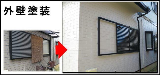 外壁塗装交野