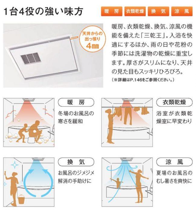 浴室暖房乾燥機枚方