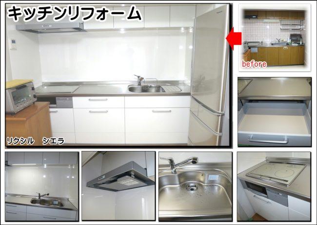交野リフォーム キッチン