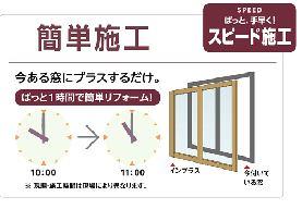 内窓 『インプラス』