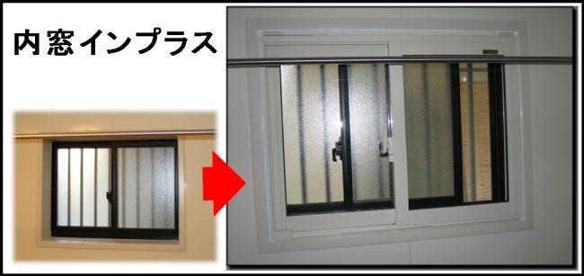 浴室用内窓