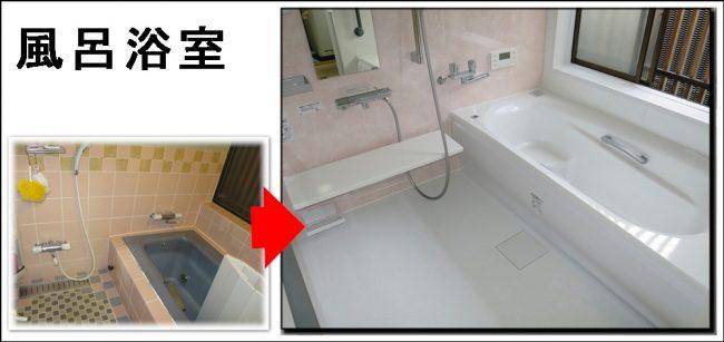 浴室ビフォー アフター画像