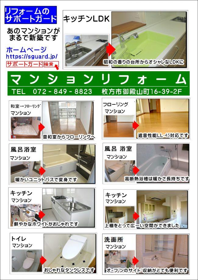 マンションリフォーム ビフォー アフター事例アルバム