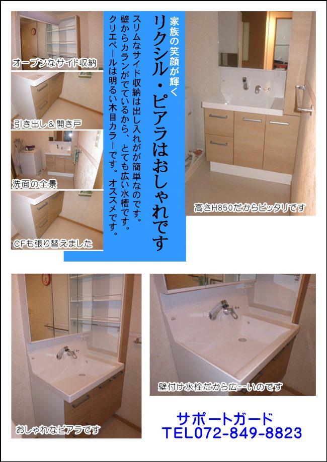 枚方で洗面リフォームが決まりました