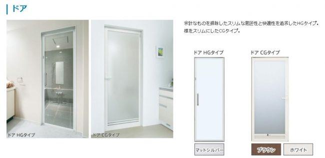 浴室ドアもリフォーム