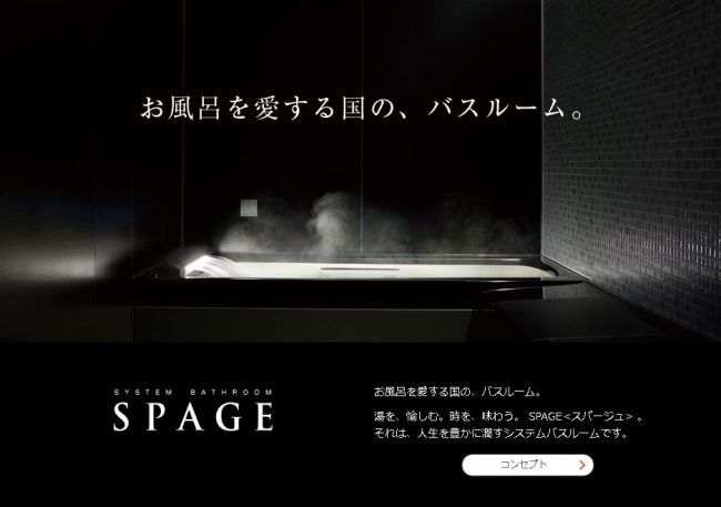 浴室リフォーム「スパージュ」 枚方