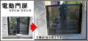 枚方エクステリア電動門扉