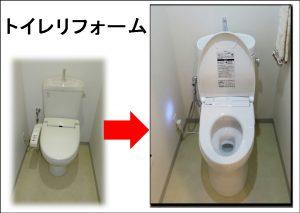 交野リフォームマンショントイレ