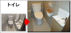 寝屋川リフォームトイレ