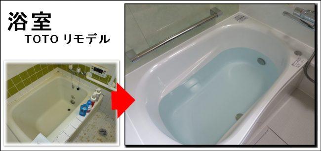 寝屋川の浴室リフォーム