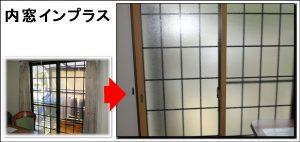 内窓インプラス