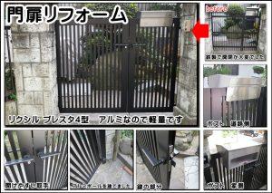 京都八幡市のリフォーム