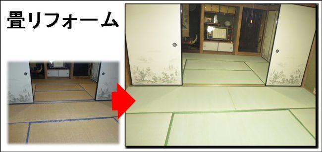 寝屋川和室畳リフォーム