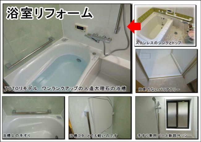 寝屋川リフォームタイル張りからユニットへの浴室リフォーム