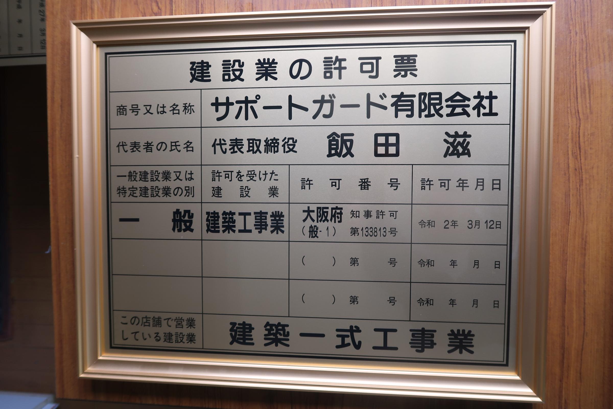 業 大阪 府 許可 建設