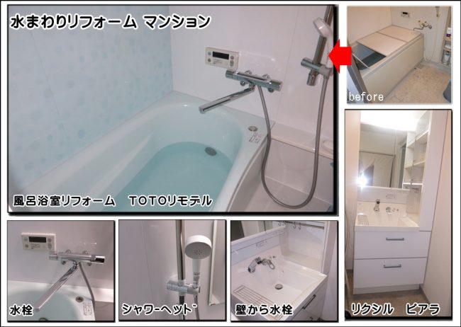 浴室と洗面リフォーム