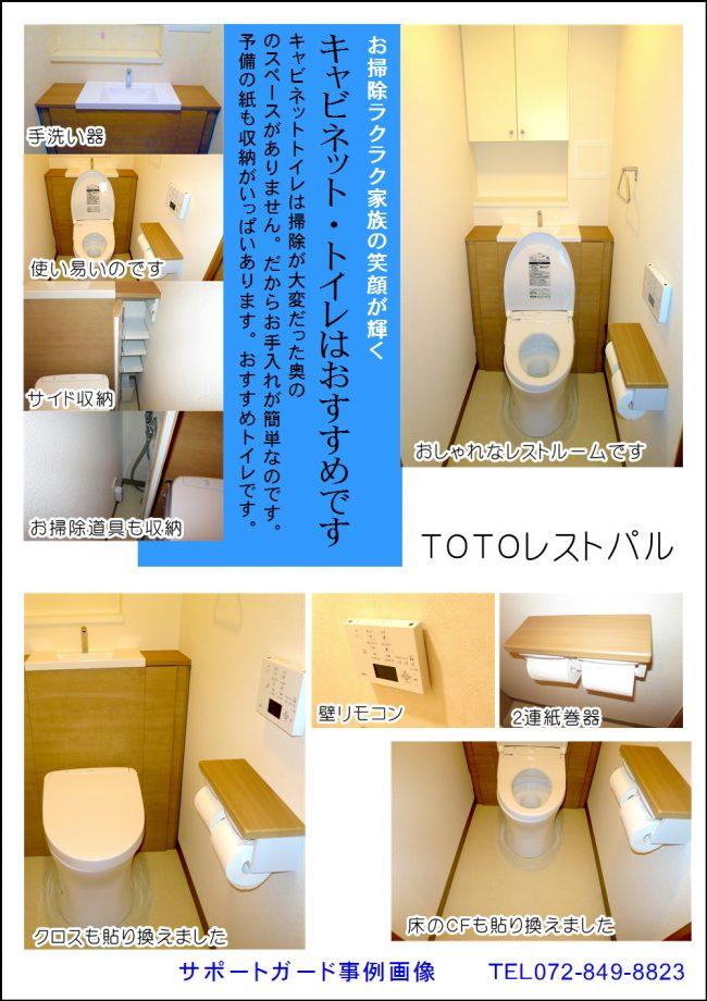 リフォーム枚方トイレ