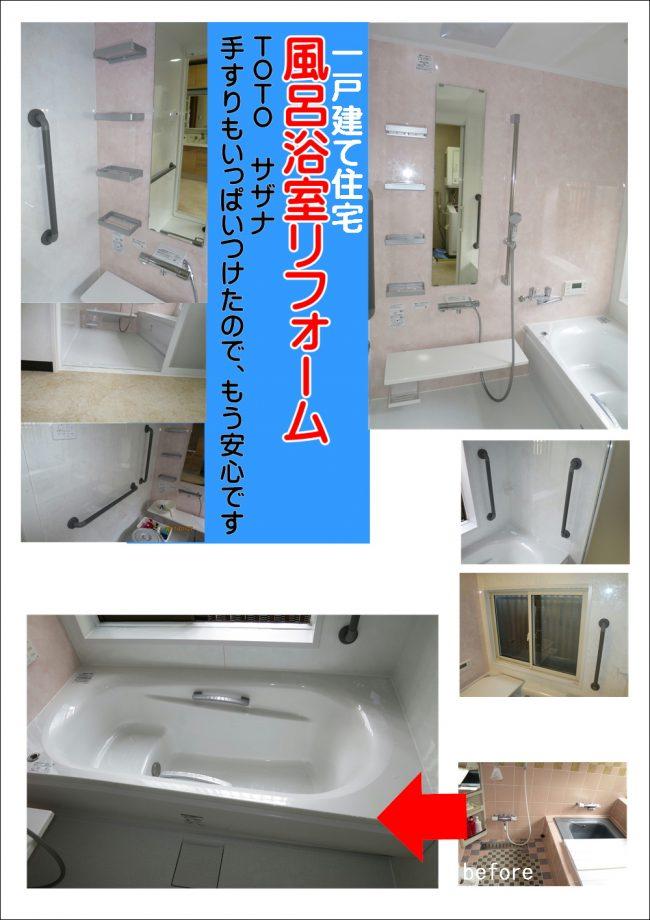 茨木浴室リフォーム