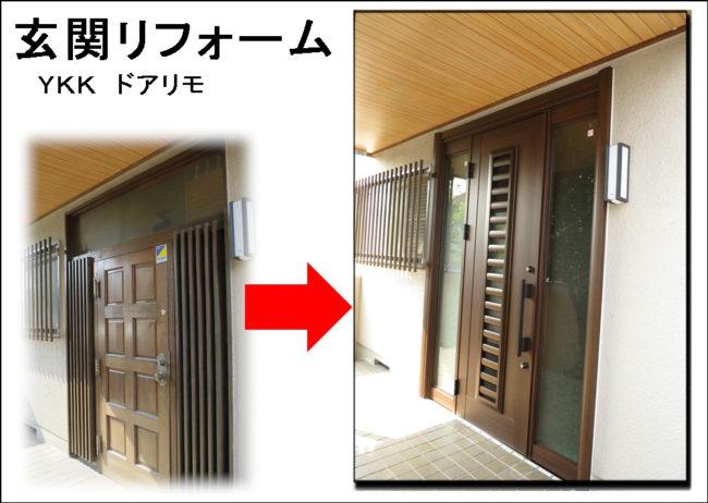 寝屋川リフォーム玄関ドア