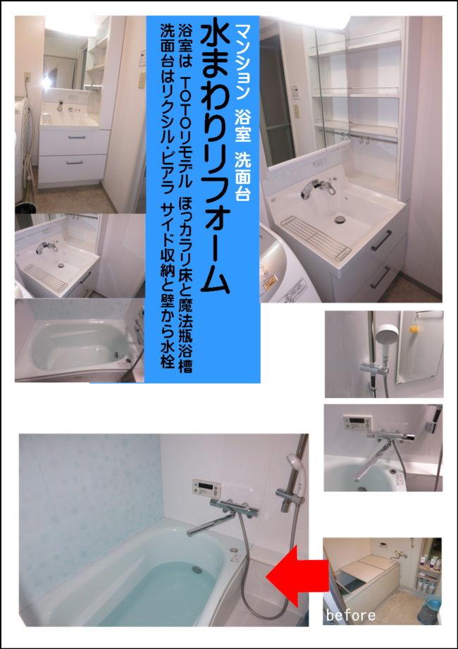 枚方マンション浴室リフォーム