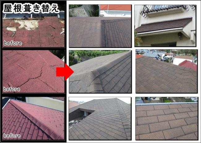 枚方屋根吹き替え