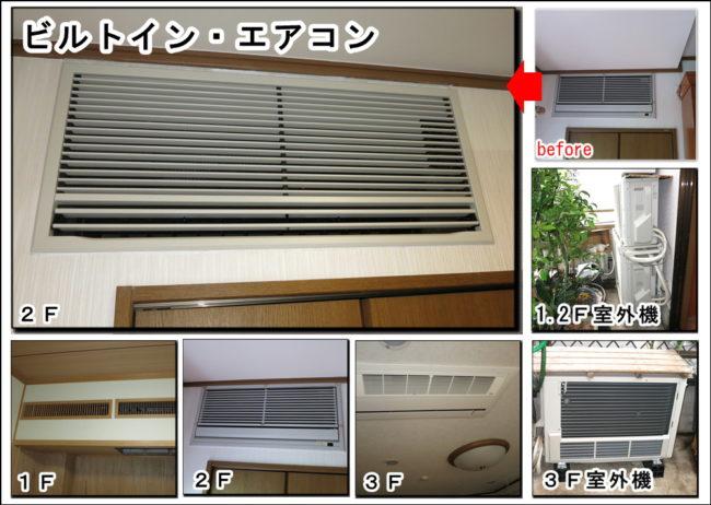 大阪ビルトインエアコン