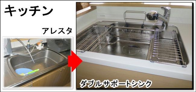 枚方キッチンリフォームダブルサポートシンクアレスタ