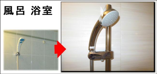 京田辺,浴室リフォーム