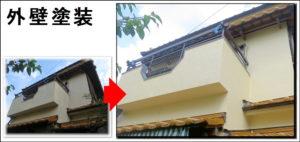京都八幡市外壁塗装