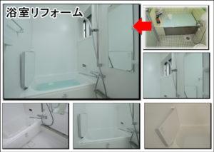 京都八幡市浴室リフォーム