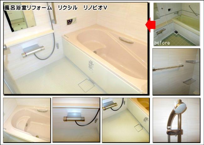 京田辺マンション浴室リフォーム