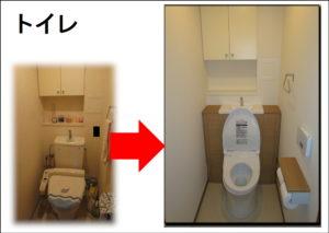 枚方トイレ レストパル