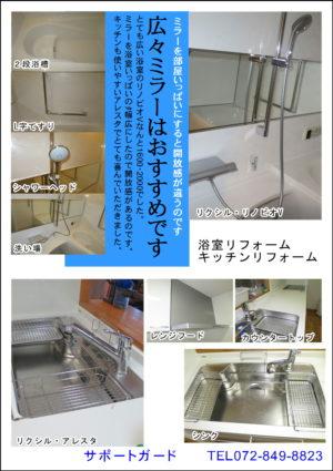 吹田マンション浴室キッチン