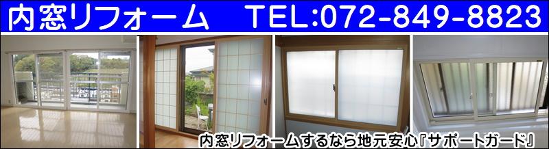 内窓二重窓のサイト