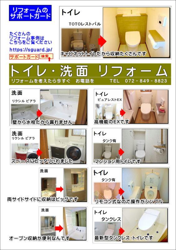 枚方リフォーム,トイレ