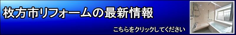 枚方市リフォーム