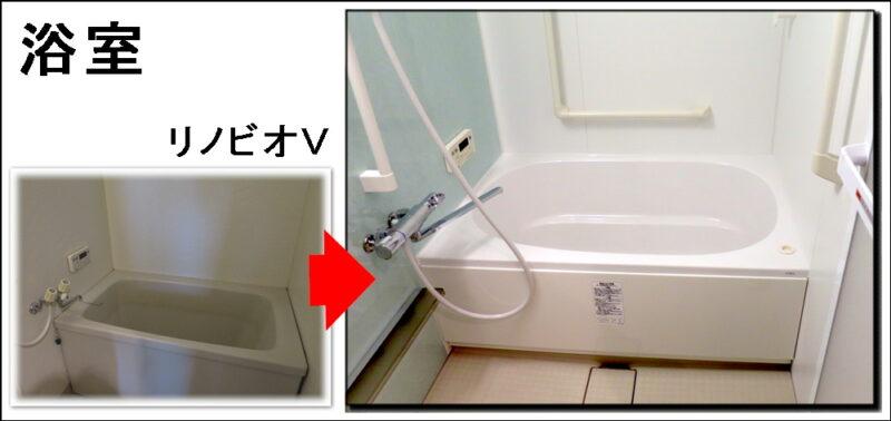 枚方浴室リフォーム
