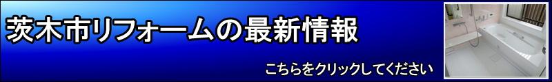 茨木リフォーム