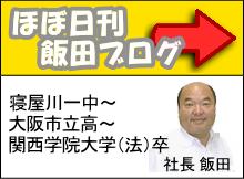 社長飯田のブログ