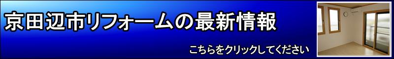 京田辺リフォーム