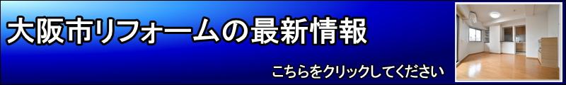 大阪市リフォーム