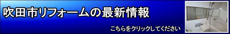 吹田リフォーム