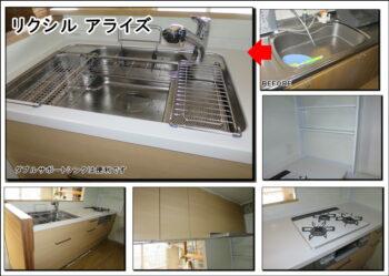 枚方キッチン